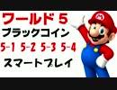 スーパーマリオラン ワールド5 マリオ スマートプレイ