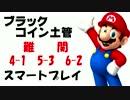 スーパーマリオラン 難関コース スマートプレイ 4-1 5-3 6-2