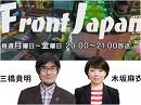 【Front Japan 桜】国債を発行しよう・2 / 春だから仕事の話をしよう[桜H29/2/3]