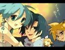 【ミク、レン、KAITOで】奇跡の海【合わせてみた】 thumbnail