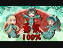 『勇気100%』cover by タマキ、Waz、クラゲ