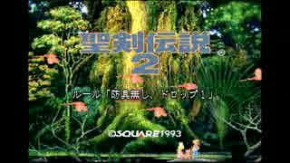 【聖剣2実況】かませ犬 1【幕末志士】