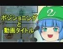 【動画制作指南】ポジショニングと動画タイトル