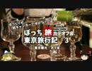 【ゆっくり】東京旅行記 3 旅カテオフ会 1次2次3次会
