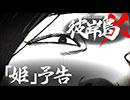 ショートアニメ『彼岸島X』#09【姫】予告