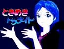 MAD アイドルマスター 千早 ときめきトゥナイトOP(TV Size) thumbnail