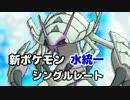 【ポケモンSM】タイプ別 新ポケモン紹介【