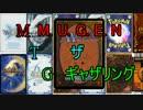 【MUGENカードバトル】MUGEN;ザ・ギャザリング OP