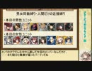 【魔界武術大会・前編】男女同数アイギスpart58【近接縛り】