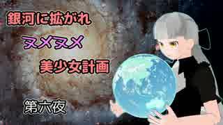 【Stellaris】銀河に拡がれヌメヌメ美少女計画 第六夜【ゆっくり実況】