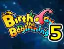 【実況】いい大人達がBirthdays the Beginningを本気で遊んでみた。part5