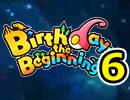 【実況】いい大人達がBirthdays the Beginningを本気で遊んでみた。part6