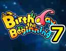 【実況】いい大人達がBirthdays the Beginningを本気で遊んでみた。part7