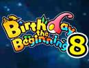 【実況】いい大人達がBirthdays the Beginningを本気で遊んでみた。part8