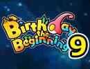 【実況】いい大人達がBirthdays the Beginningを本気で遊んでみた。part9