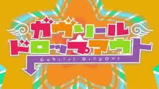 【ガヴリールドロップアウト OP】ガヴリールドロップキック【高音質】