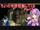 【AoE2】ちょっと中世征服してくる Part7【結月ゆかり&ゆっくり実況】
