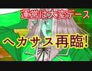 【遊戯王 DUEL LINKS】#3 恐竜でペガサス攻略