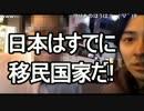 西川口の治安の悪さに驚きを隠せないNERの外配信放送!!
