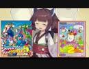 きりたんのレトロゲームセラピー thumbnail