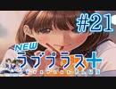 【実況】マイナスの俺にラブプラス #21【Newラブプラス+】