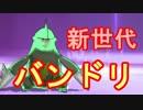 【ポケモンSM】新世代バンドリがクッソ強い