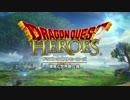 [DHⅠ01]ドラゴンクエストヒーローズ闇竜と世界樹の城Part1