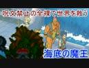 【DQVIゆっくり実況】呪禁の全裸で世界を救う #19「海底の魔王」