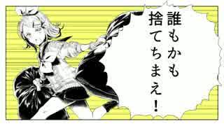 【蛇足】トラッシュ・アンド・トラッシュ! 【歌ってみた】