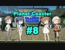 【CeVIO】楽しく作ろう遊園地 Pt. 08【Planet Coaster】