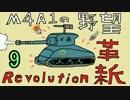 【WoT】M4A1の野望 革新 その9【M4A1 Revalorise】