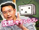 シカーダ第1巻発売記念!〜山田玲司が見た「沈黙」と表現の規制クロニクル!!ニコ論壇時評2月1日 2/2 thumbnail