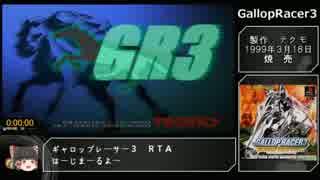 ギャロップレーサー3 凱旋門賞RTA 2時間50分38秒 part1/4
