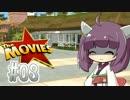 【The Movies】コトノハフィルム・イン・ハリウッド #03【VOICEROID実況】