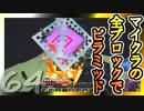 【Minecraft】マイクラの全ブロックでピラミッド Part64【ゆっくり実況】