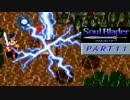 【ソウルブレイダー】神さまの使い(パシリ)の世界創造記PART11