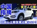 【中国人の鋭い指摘】 日本人はなぜ韓国車に乗らない!