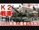 【韓国Kの法則でトルコが大混乱】 戦車のパワーパックはオプションだ!
