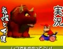 仲良く夫婦実況(白目)Part04【ディディーコングレーシング】