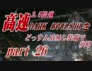 【実況】高速ダークソウル3をどっすん盾無し装備で攻略part26