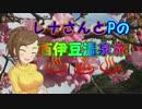 レナさんとPの西伊豆温泉旅 その2