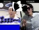 HIKAKIN VS サンシャイン池崎 ボイパ対決 Bad Apple!