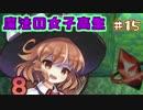 【魔法の女子高生】魔法は自分でつくるローグRPG【実況】15