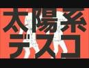 【合わせてみた】 太陽系デスコ みゅさん×赤ティン