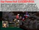 【実況】万能ぼっちの縛り旅 part50【FFT獅子戦争】