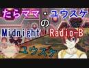 【Vol.2】たらママ・ユウスケのミッドナイトラジオーブ【ラジオ】