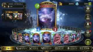 【シャドバ】屠れ!ファントニアム【ネクロマンサー】