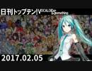日刊トップテン!VOCALOID&something【日刊ぼかさん2017.02.05】