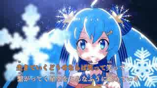 【ニコカラ】スターナイトスノウ《ナブナ》  (ボーカルカット)