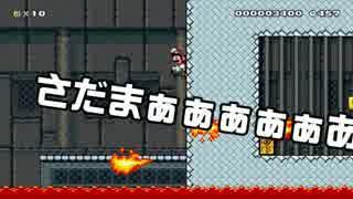 【ガルナ/オワタP】改造マリオをつくろう!【stage:81】
